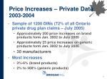 price increases private data 2003 2004