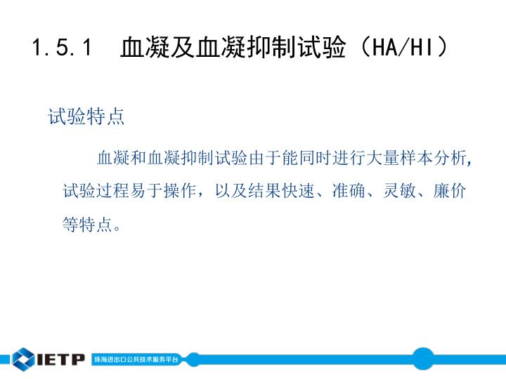 1.5.1  血凝及血凝抑制试验(