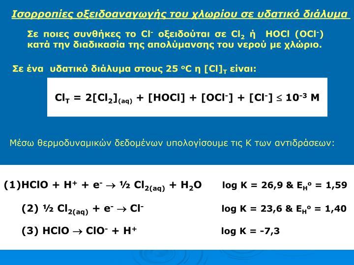 Ισορροπίες οξειδοαναγωγής του χλωρίου σε υδατικό διάλυμα