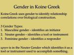 gender in koine greek