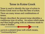 tense in koine greek