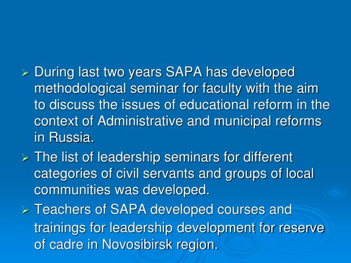 During last two years SAPA has developed methodological seminar for faculty with the aim to discuss the issues of educational reform in the context of Administrative and municipal reforms in Russia.