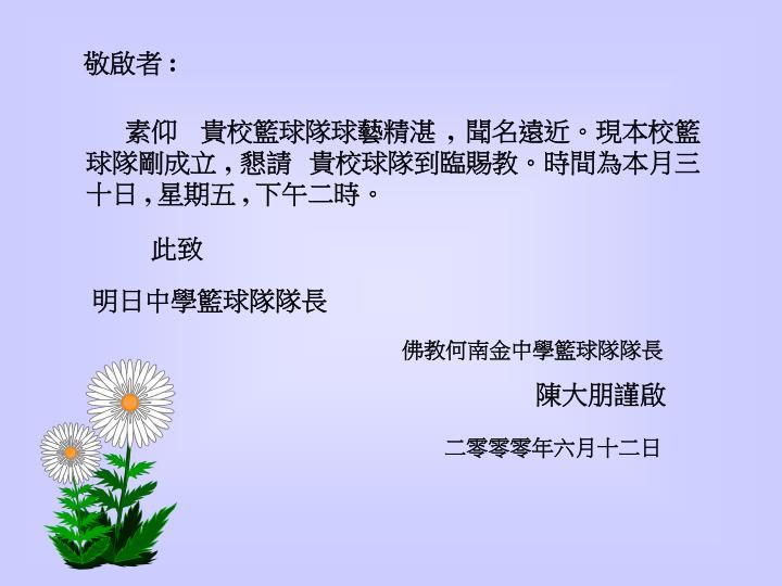 敬啟者 :