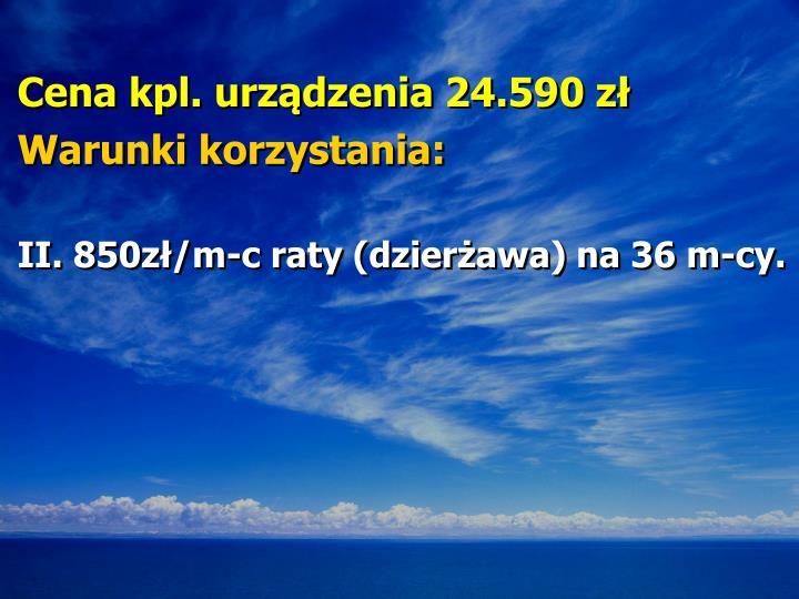 Cena kpl. urządzenia 24.590 zł