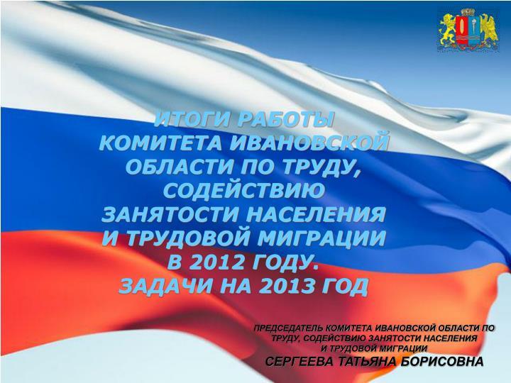 ,        2012 .            2013
