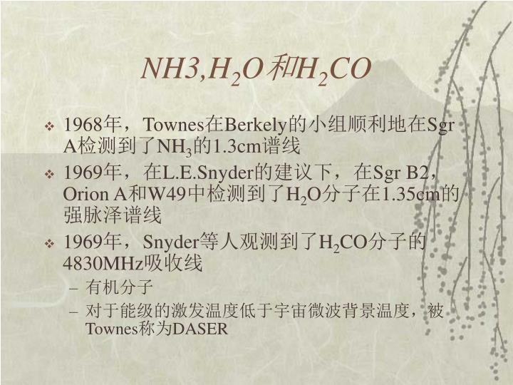NH3,H