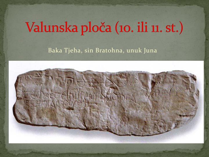 Valunska ploča (10. ili 11. st.)