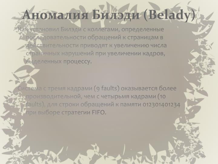 Аномалия Билэди (