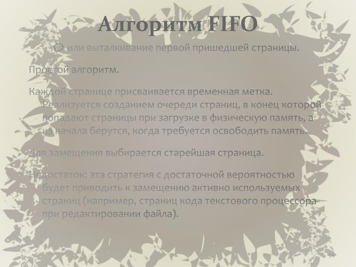Алгоритм FIFO