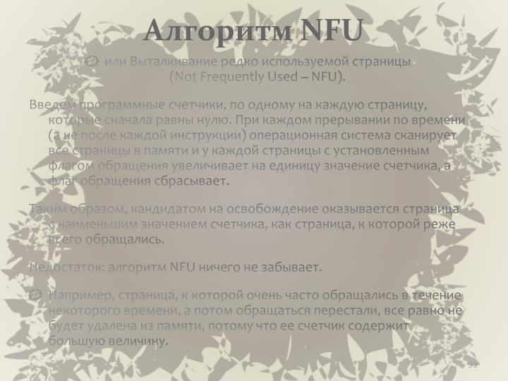 Алгоритм NFU
