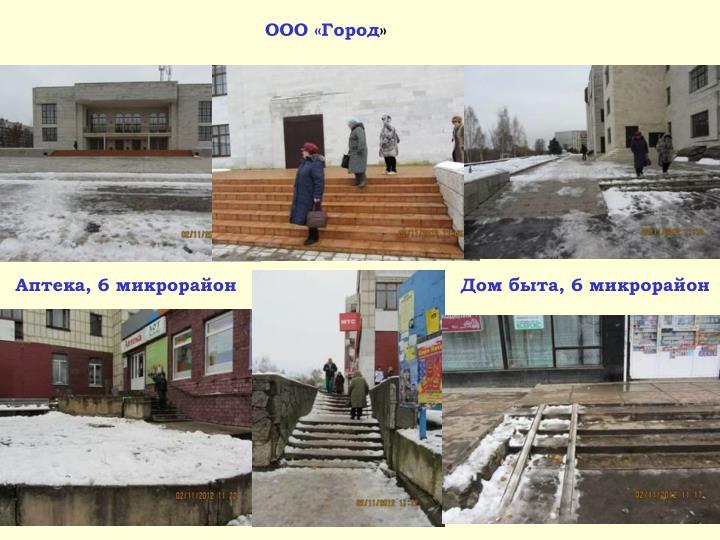 ООО «Город
