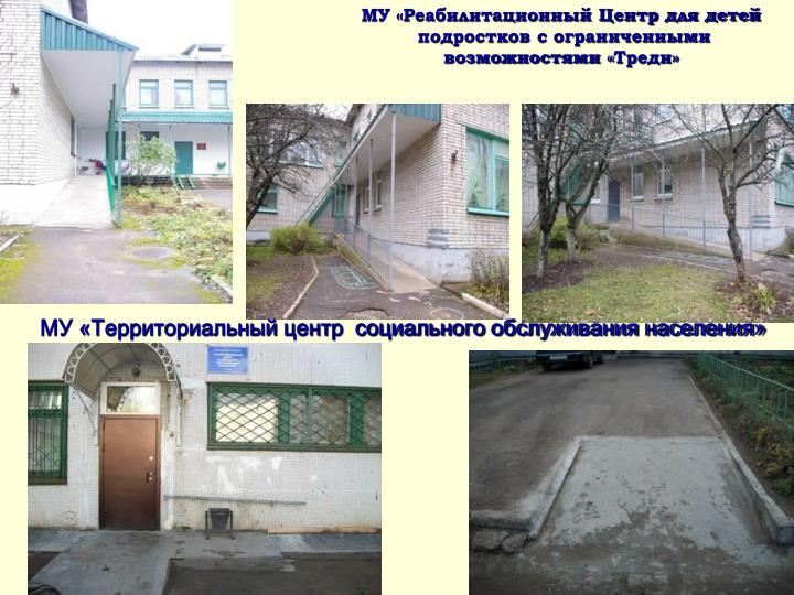 МУ «Реабилитационный Центр для детей