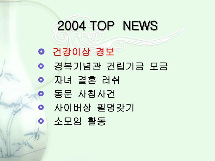 2004 TOP  NEWS