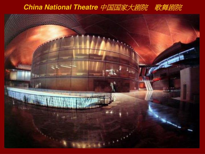 China National Theatre