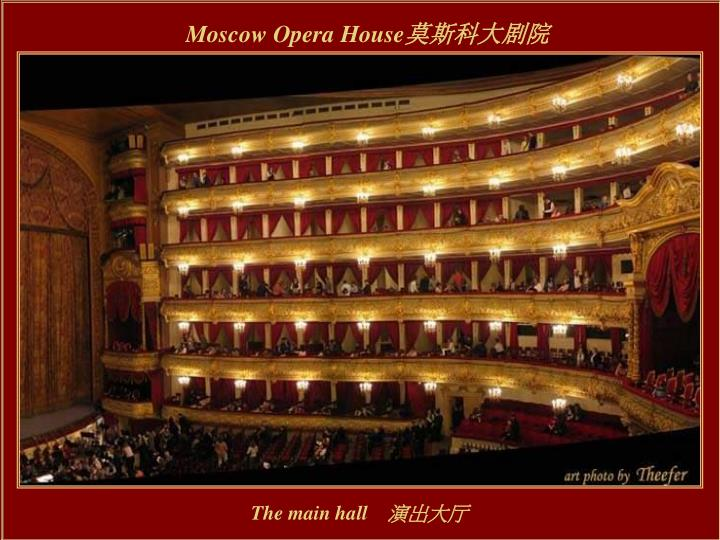 Moscow Opera House