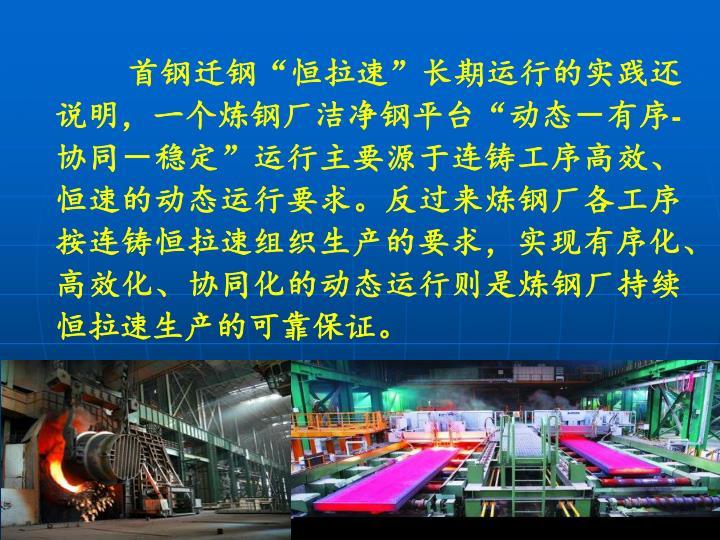 """首钢迁钢""""恒拉速""""长期运行的实践还说明,一个炼钢厂洁净钢平台""""动态-有序"""