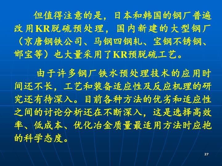 但值得注意的是,日本和韩国的钢厂普遍改用