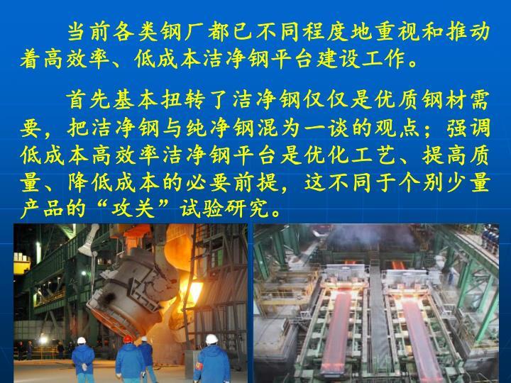 当前各类钢厂都已不同程度地重视和推动着高效率、低成本洁净钢平台建设工作。