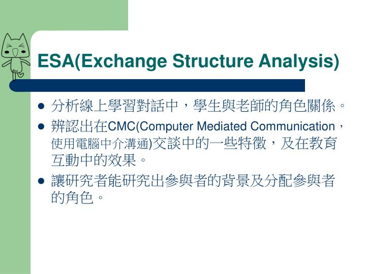 ESA(Exchange Structure Analysis)