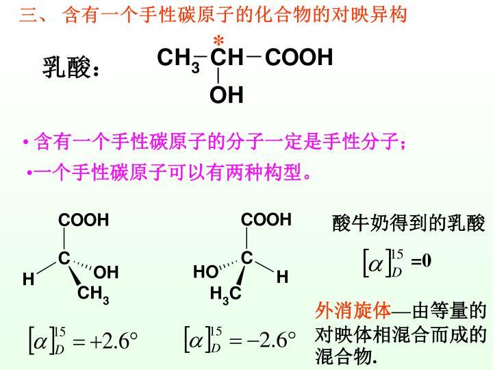 三、 含有一个手性碳原子的化合物的对映异构