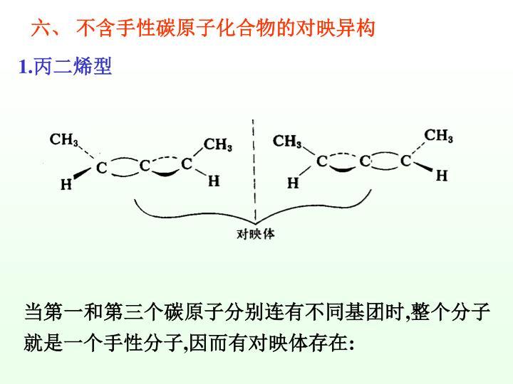 六、 不含手性碳原子化合物的对映异构