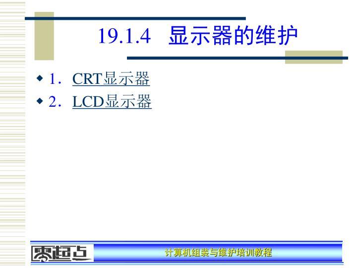 19.1.4   显示器的维护