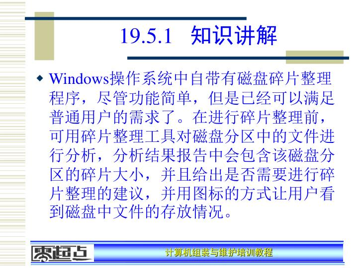 19.5.1   知识讲解