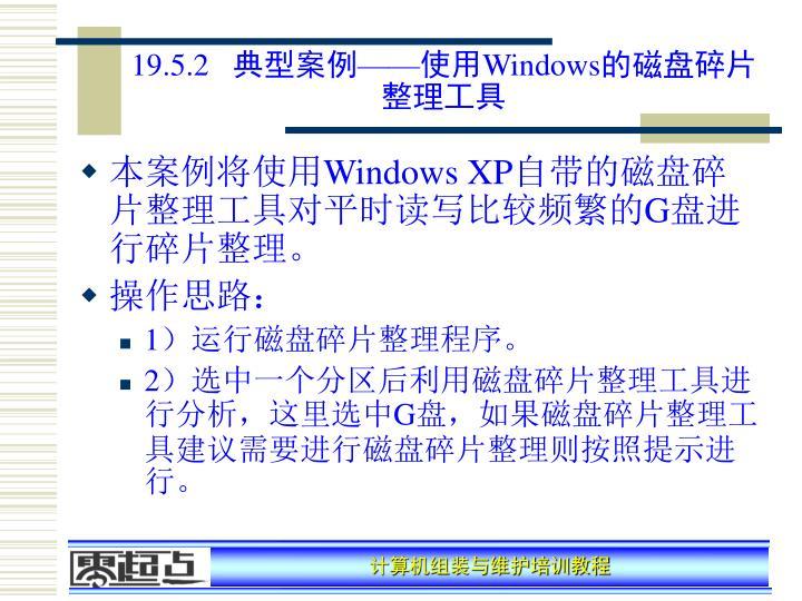 19.5.2   典型案例——使用