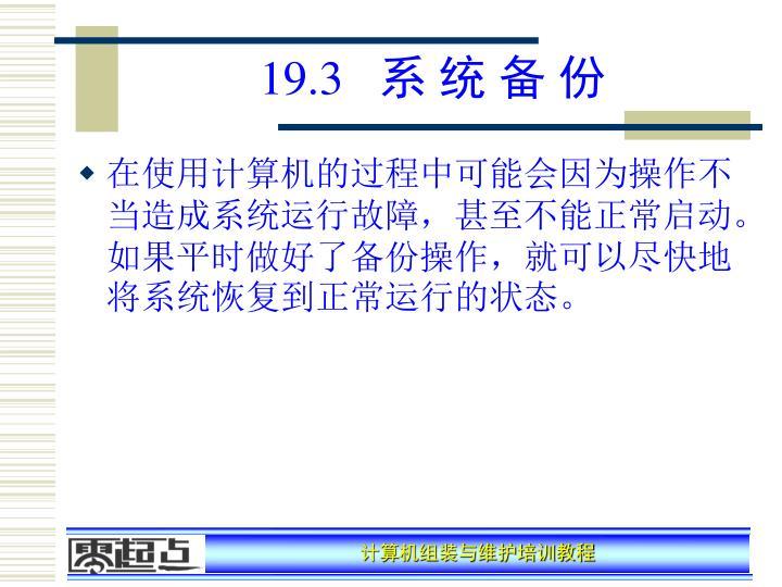 19.3   系 统 备 份