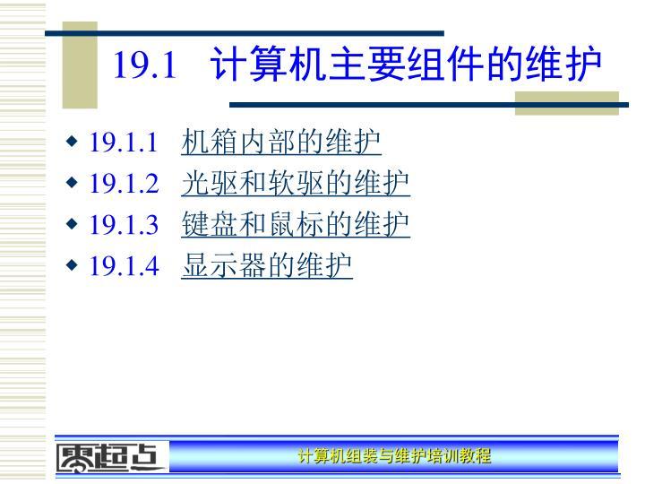 19.1   计算机主要组件的维护