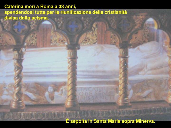Caterina morì a Roma a 33 anni,