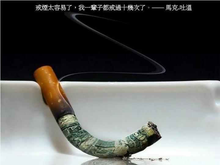 戒煙太容易了,我一輩子都戒過十幾次了
