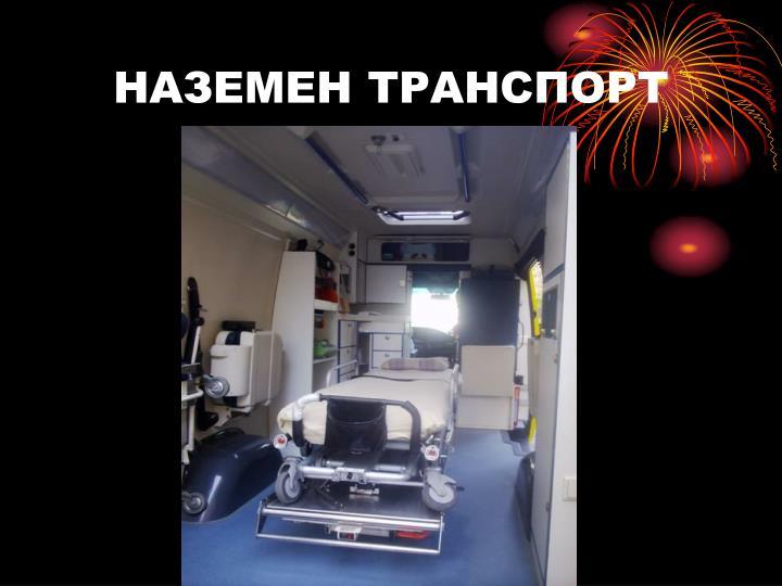 НАЗЕМЕН ТРАНСПОРТ