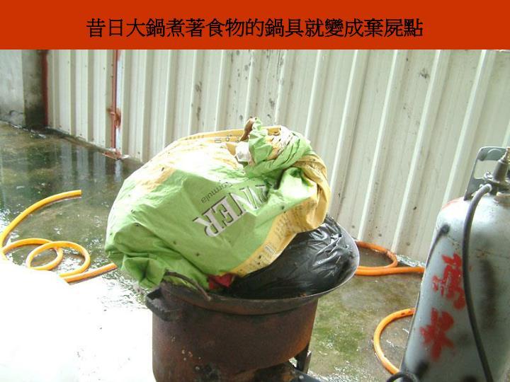 昔日大鍋煮著食物的鍋具就變成棄屍點