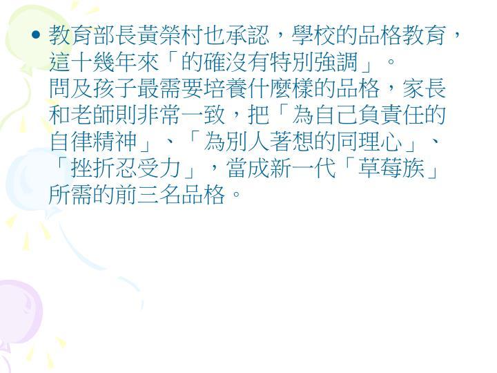 教育部長黃榮村也承認,學校的品格教育,這十幾年來「的確沒有特別強調」。