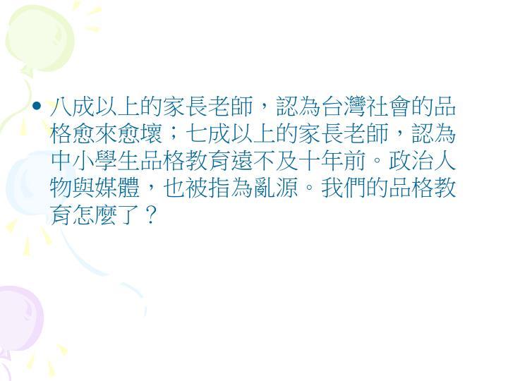 八成以上的家長老師,認為台灣社會的品格愈來愈壞;七成以上的家長老師,認為中小學生品格教育遠不及十年前。政治人物與媒體,也被指為亂源。我們的品格教育怎麼了?