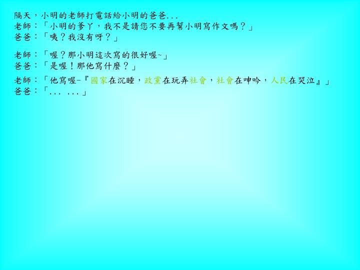 隔天,小明的老師打電話給小明的爸爸