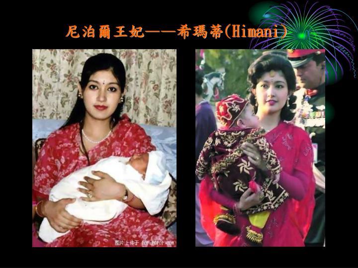 尼泊爾王妃