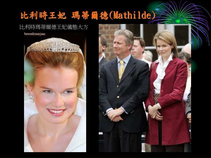 比利時王妃 瑪蒂爾德
