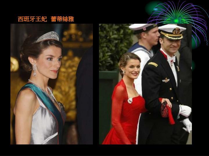 西班牙王妃  蕾蒂絲雅