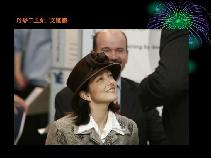丹麥二王妃  文雅麗