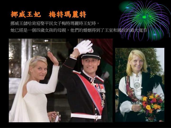 挪威王妃  梅特瑪麗特