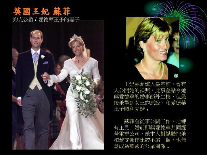 英國王妃 蘇菲