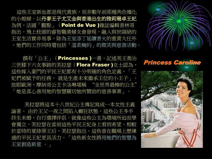 Princess Caroline