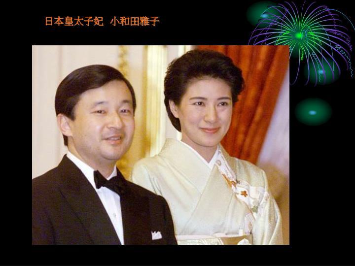 日本皇太子妃  小和田雅子