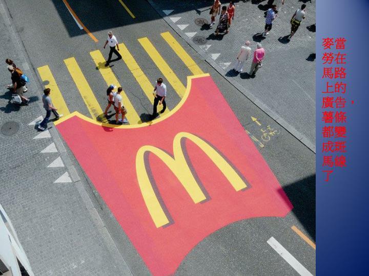 麥當勞在馬路上的廣告,薯條都變成斑馬線了