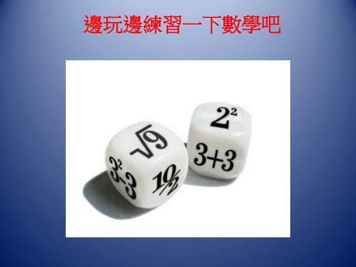 邊玩邊練習一下數學吧