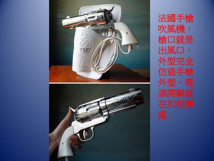 法國手槍吹風機,槍口就是出風口,外型完全仿造手槍外型,電源開關就在扣板機處