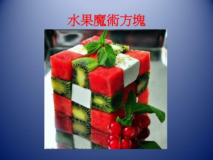 水果魔術方塊