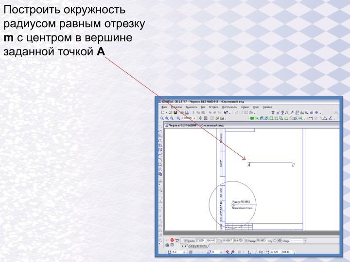 Построить окружность радиусом равным отрезку